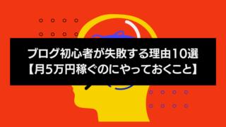 ブログ初心者が失敗する理由10選【月5万円稼ぐのにやっておくこと】