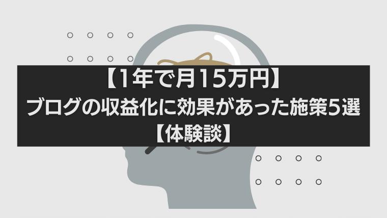 【1年で月15万円】ブログの収益化に効果があった施策5選【体験談】