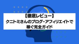 【徹底レビュー】クニトミさんのブログ・アフィリエイトで稼ぐ完全ガイド