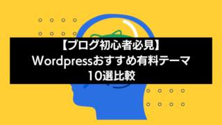 【ブログ初心者必見】 Wordpressおすすめ有料テーマ 10選比較