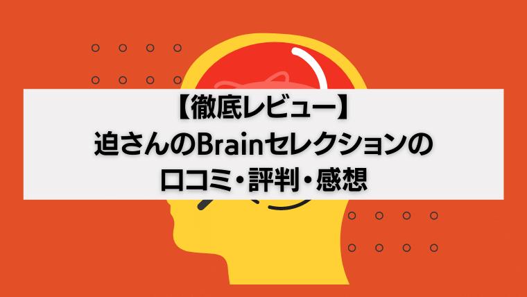 【徹底レビュー】迫さんのBrainセレクションの口コミ・評判・感想