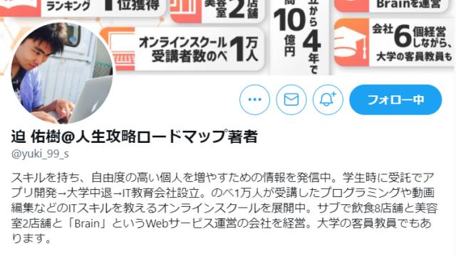 迫 佑樹@人生攻略ロードマップ著者