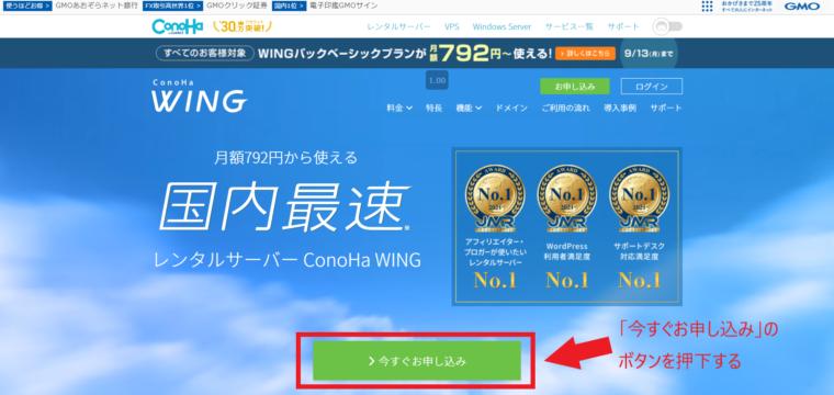 レンタルサーバー(Conoha WING)を申し込む