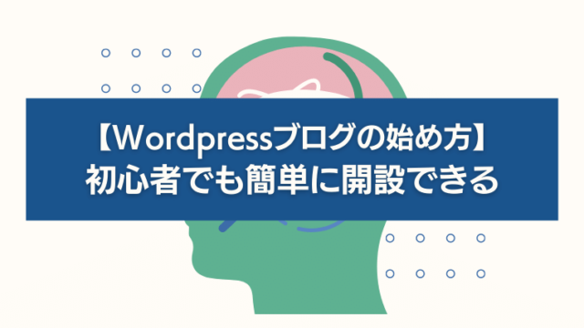 【Wordpressブログの始め方】初心者でも簡単に開設できる