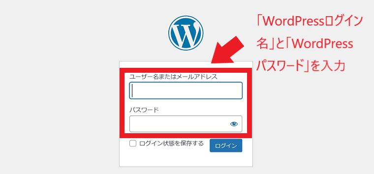 WordPressログインページにアクセスする